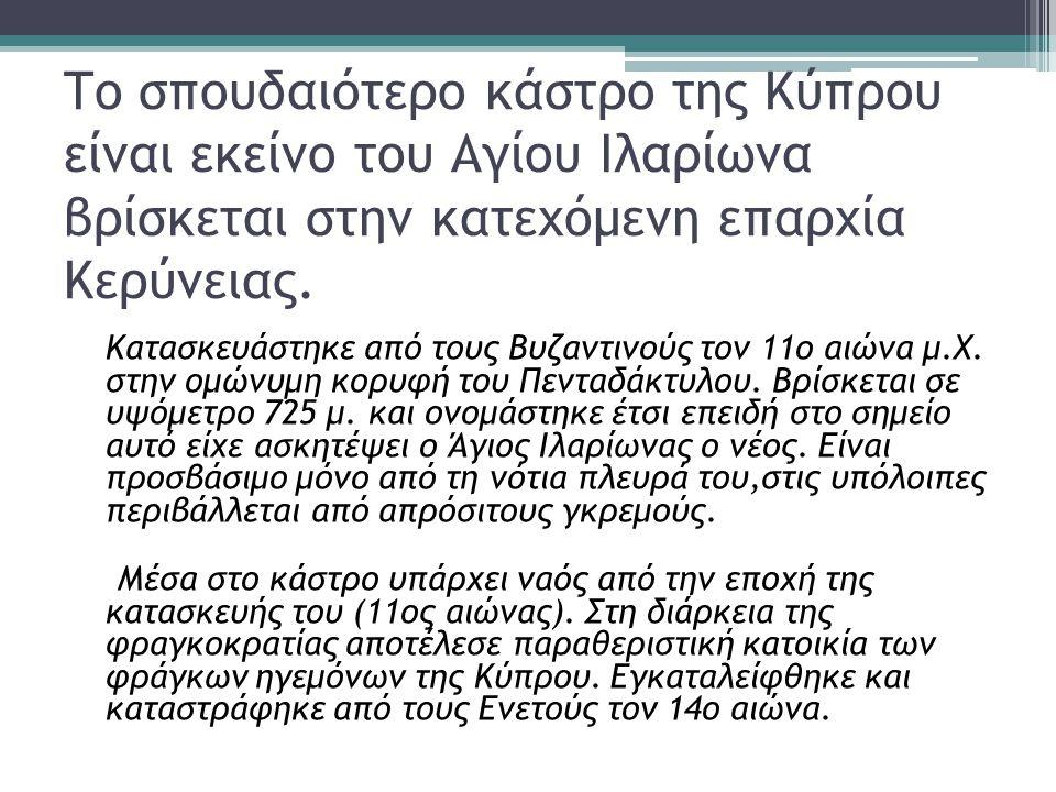 Η ίδρυση κάστρων, τειχών και μοναστηριών ήταν η έμπρακτη εκδήλωση του ενδιαφέροντος των Κομνηνών για την Κύπρο που συνδυάστηκε με τις στρατιωτικοπολιτικές ανάγκες της Βυζαντινής αυτοκρατορίας.