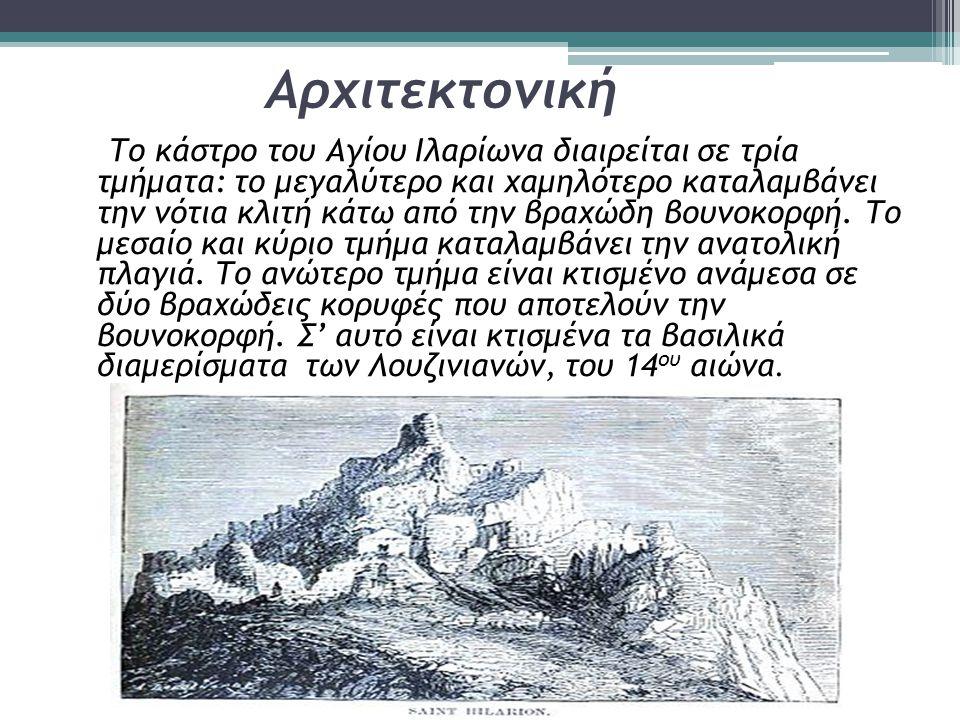 Το σπουδαιότερο κάστρο της Κύπρου είναι εκείνο του Αγίου Ιλαρίωνα βρίσκεται στην κατεχόμενη επαρχία Κερύνειας.