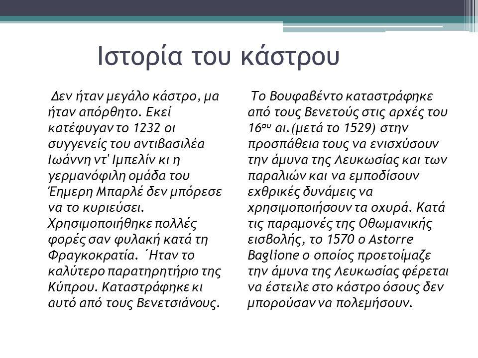 Το Βουφαβέντο είναι κάστρο της Κύπρου στον Πενταδάκτυλο στη ν, κατεχόμενη σήμερα, επαρχία Κερύνειας.