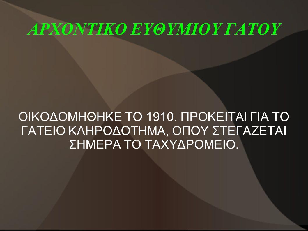 ΑΡΧΟΝΤΙΚΟ ΕΥΘΥΜΙΟΥ ΓΑΤΟΥ ΟΙΚΟΔΟΜΗΘΗΚΕ ΤΟ 1910.
