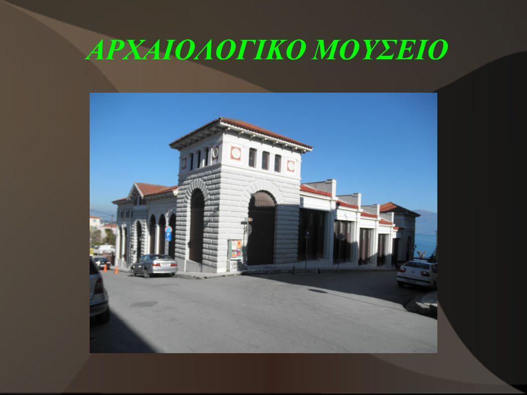 ΑΡΧΑΙΟΛΟΓΙΚΟ ΜΟΥΣΕΙΟ