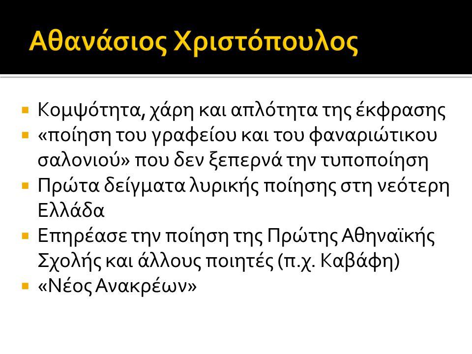  Κομψότητα, χάρη και απλότητα της έκφρασης  «ποίηση του γραφείου και του φαναριώτικου σαλονιού» που δεν ξεπερνά την τυποποίηση  Πρώτα δείγματα λυρικής ποίησης στη νεότερη Ελλάδα  Επηρέασε την ποίηση της Πρώτης Αθηναϊκής Σχολής και άλλους ποιητές (π.χ.