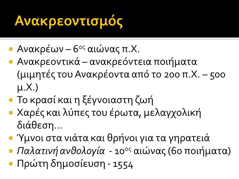  Ανακρέων – 6 ος αιώνας π.Χ.