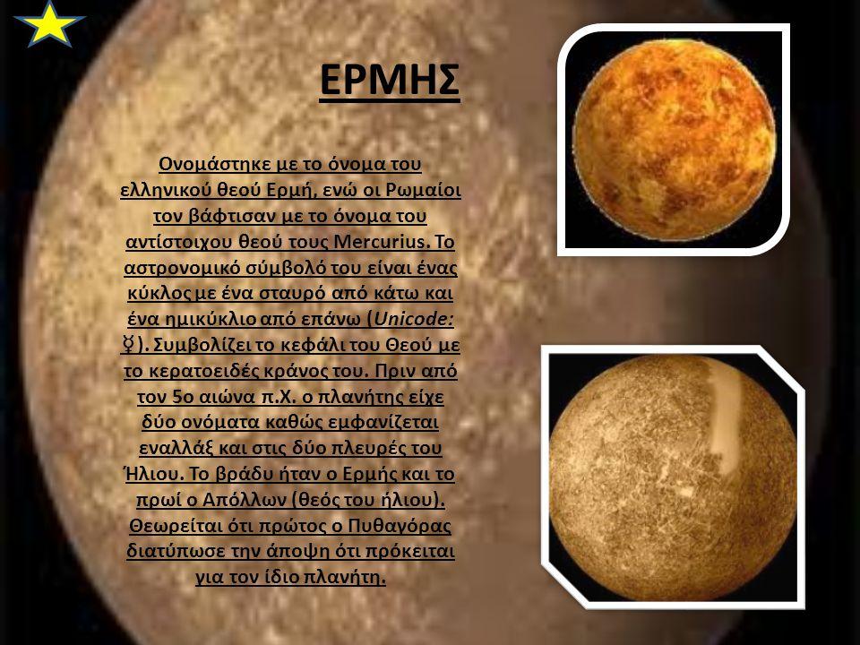ΕΡΜΗΣ Ονομάστηκε με το όνομα του ελληνικού θεού Ερμή, ενώ οι Ρωμαίοι τον βάφτισαν με το όνομα του αντίστοιχου θεού τους Mercurius. Το αστρονομικό σύμβ