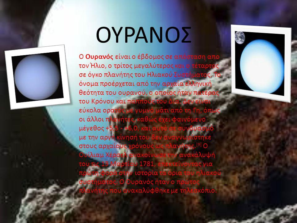 ΠΩΣΕΙΔΩΝΑΣ Ο Ποσειδώνας είναι ο όγδοος, κατά σειρά απόστασης από τον ήλιο, πλανήτης του Ηλιακού Συστήματος.