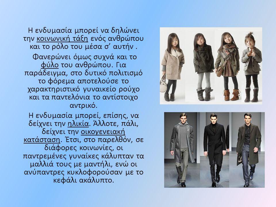 Σε ορισμένες περιπτώσεις, τα ρούχα φανερώνουν το επάγγελμα ενός ατόμου, όπως συμβαίνει με τις στολές των αστυνομικών.