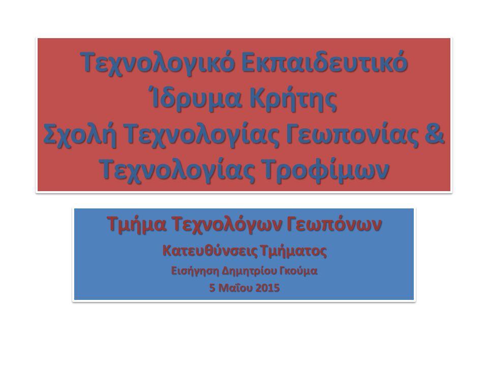 Τεχνολογικό Εκπαιδευτικό Ίδρυμα Κρήτης Σχολή Τεχνολογίας Γεωπονίας & Τεχνολογίας Τροφίμων Τμήμα Τεχνολόγων Γεωπόνων Κατευθύνσεις Τμήματος Εισήγηση Δημητρίου Γκούμα 5 Μαΐου 2015 Τμήμα Τεχνολόγων Γεωπόνων Κατευθύνσεις Τμήματος Εισήγηση Δημητρίου Γκούμα 5 Μαΐου 2015