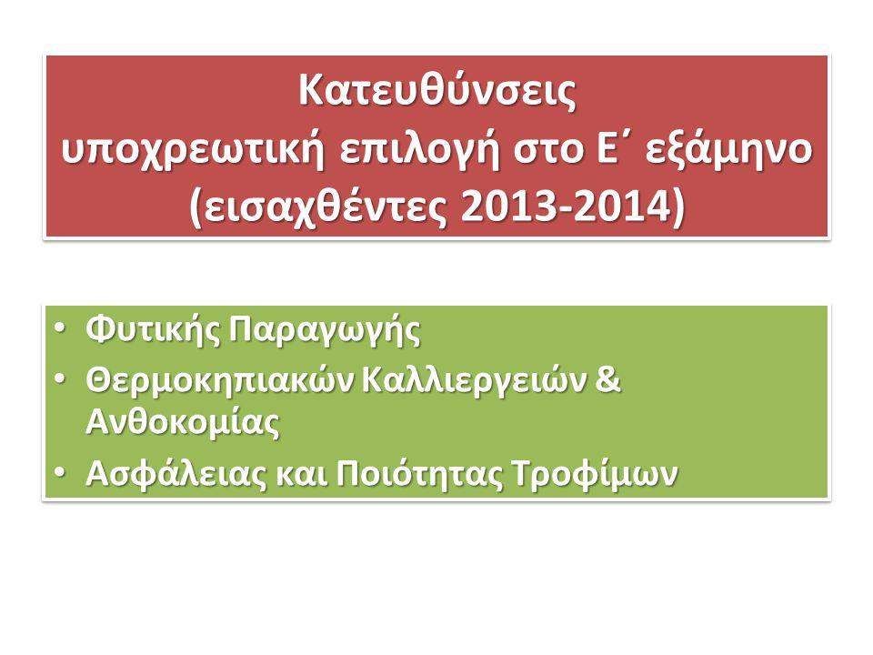 Κατευθύνσεις υποχρεωτική επιλογή στο Ε΄ εξάμηνο (εισαχθέντες 2013-2014) Φυτικής Παραγωγής Φυτικής Παραγωγής Θερμοκηπιακών Καλλιεργειών & Ανθοκομίας Θερμοκηπιακών Καλλιεργειών & Ανθοκομίας Ασφάλειας και Ποιότητας Τροφίμων Ασφάλειας και Ποιότητας Τροφίμων Φυτικής Παραγωγής Φυτικής Παραγωγής Θερμοκηπιακών Καλλιεργειών & Ανθοκομίας Θερμοκηπιακών Καλλιεργειών & Ανθοκομίας Ασφάλειας και Ποιότητας Τροφίμων Ασφάλειας και Ποιότητας Τροφίμων