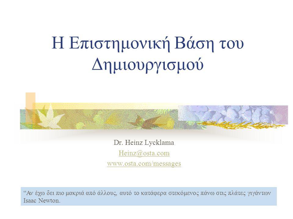 """H Eπιστημονική Βάση του Δημιουργισμού Dr. Heinz Lycklama Heinz@osta.com www.osta.com/messages """"Αν έχω δει πιο μακριά από άλλους, αυτό το κατάφερα στεκ"""