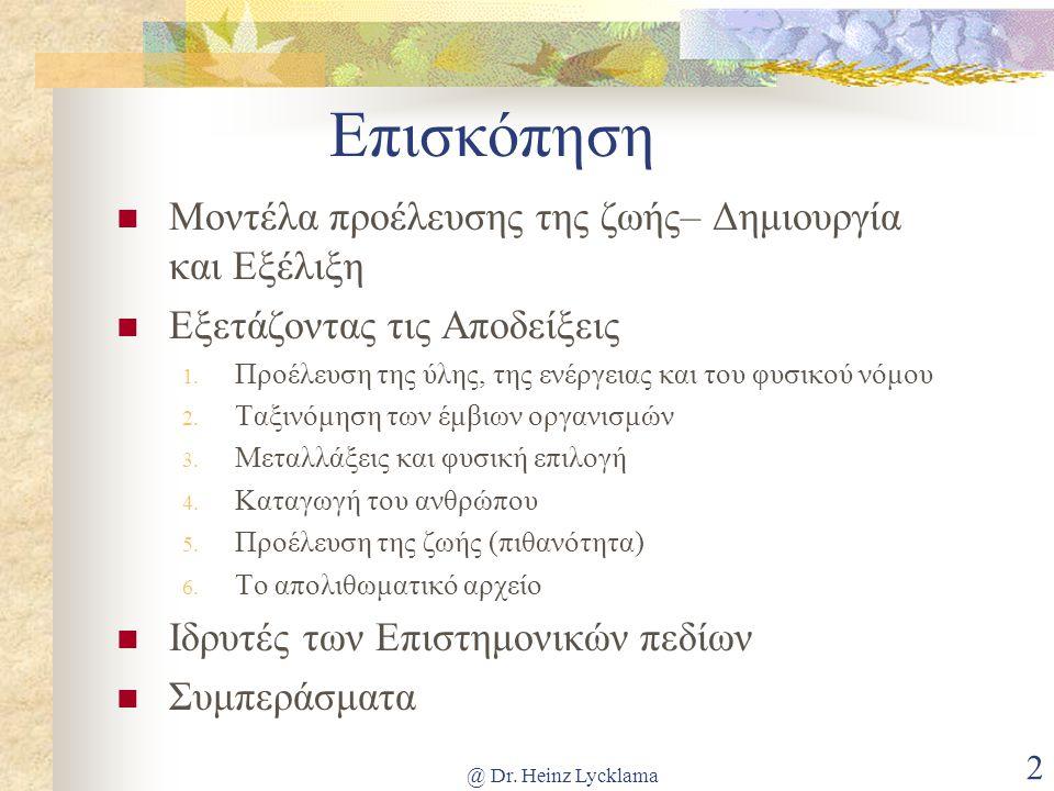 @ Dr. Heinz Lycklama 2 Επισκόπηση Μοντέλα προέλευσης της ζωής– Δημιουργία και Εξέλιξη Εξετάζοντας τις Αποδείξεις 1. Προέλευση της ύλης, της ενέργειας