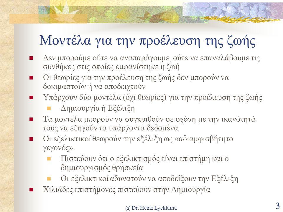 @ Dr. Heinz Lycklama 3 Μοντέλα για την προέλευση της ζωής Δεν μπορούμε ούτε να αναπαράγουμε, ούτε να επαναλάβουμε τις συνθήκες στις οποίες εμφανίστηκε