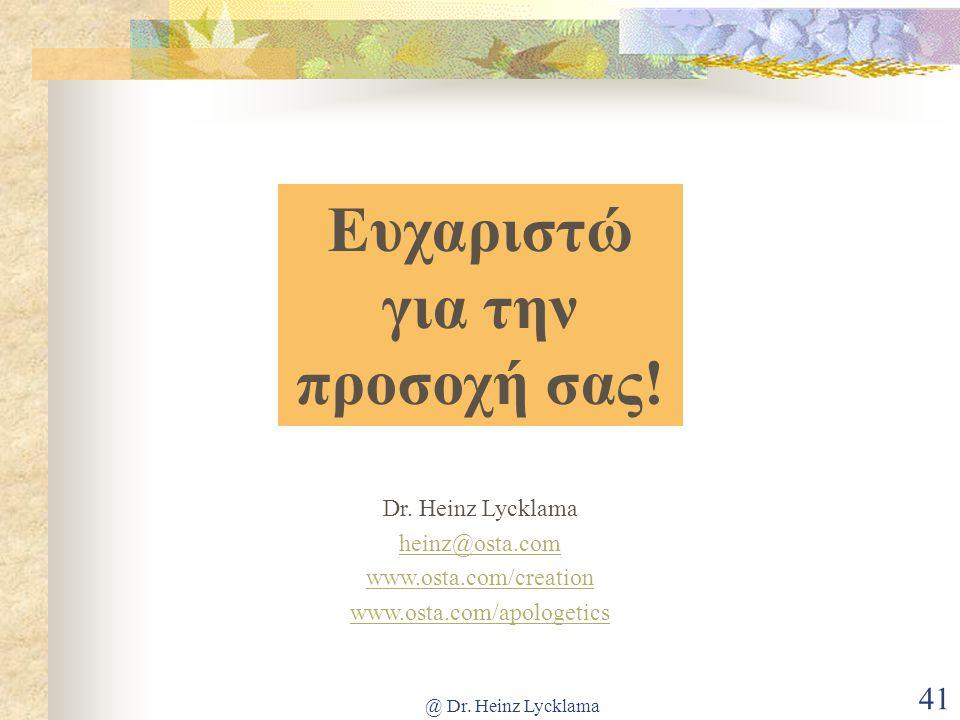 @ Dr. Heinz Lycklama 41 Ευχαριστώ για την προσοχή σας! Dr. Heinz Lycklama heinz@osta.com www.osta.com/creation www.osta.com/apologetics