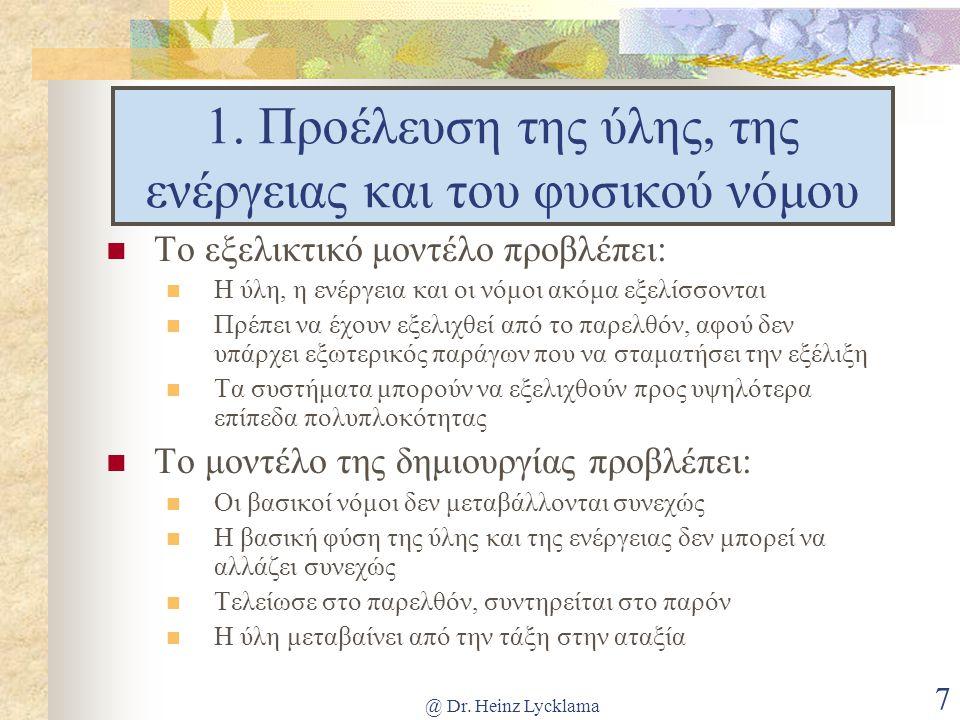 @ Dr.Heinz Lycklama 8 Οι Φυσικοί Νόμοι νόμοι του ουρανού και της γης Ιερ.