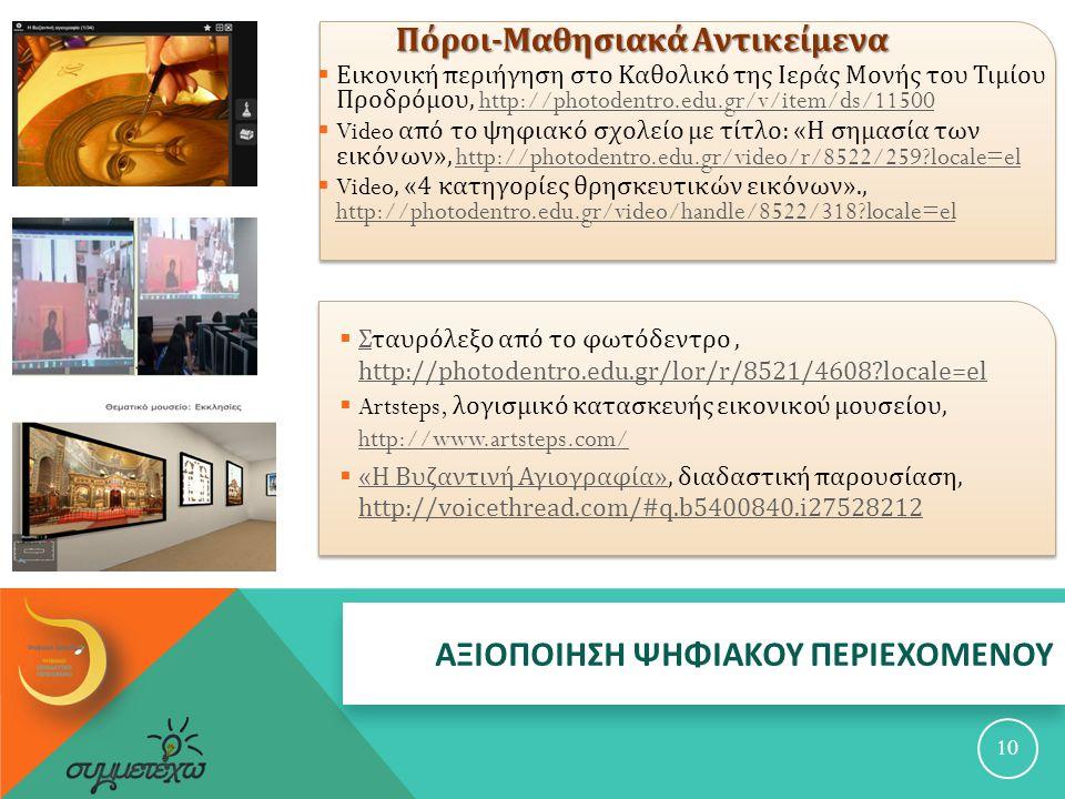 Πόροι - Μαθησιακά Αντικείμενα Πόροι - Μαθησιακά Αντικείμενα  Εικονική περιήγηση στο Καθολικό της Ιεράς Μονής του Τιμίου Προδρόμου, http://photodentro