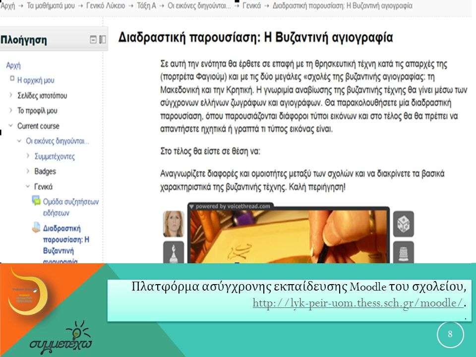 8 Πλατφόρμα ασύγχρονης εκ π αίδευσης Moodle του σχολείου, http://lyk-peir-uom.thess.sch.gr/moodle/. http://lyk-peir-uom.thess.sch.gr/moodle/. Πλατφόρμ