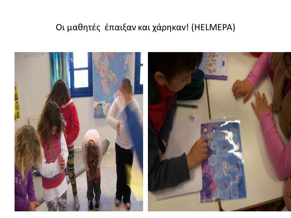 Οι μαθητές έπαιξαν και χάρηκαν! (HELMEPA)