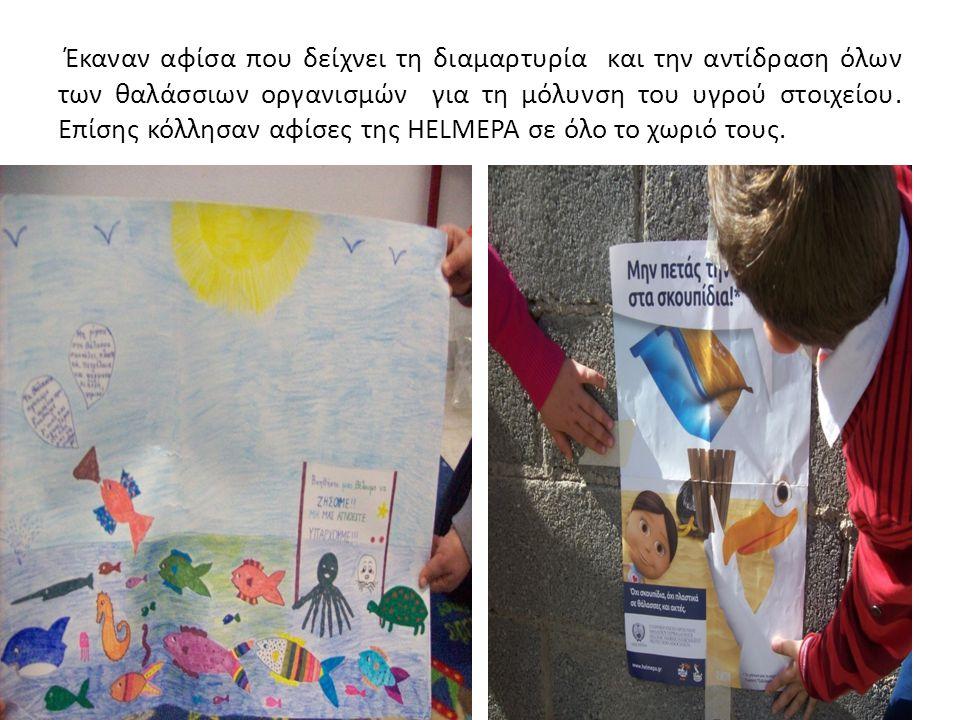 Έκαναν αφίσα που δείχνει τη διαμαρτυρία και την αντίδραση όλων των θαλάσσιων οργανισμών για τη μόλυνση του υγρού στοιχείου.