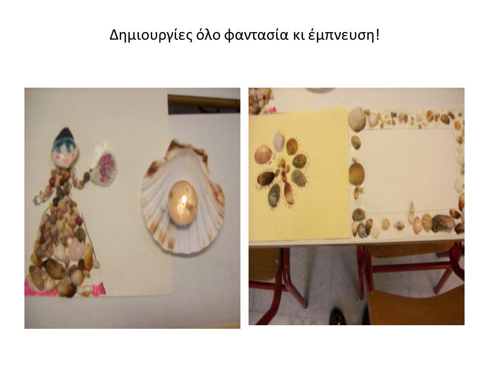Δημιουργίες όλο φαντασία κι έμπνευση!