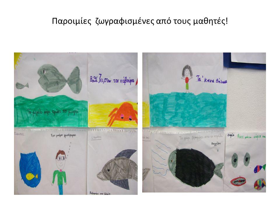 Παροιμίες ζωγραφισμένες από τους μαθητές!