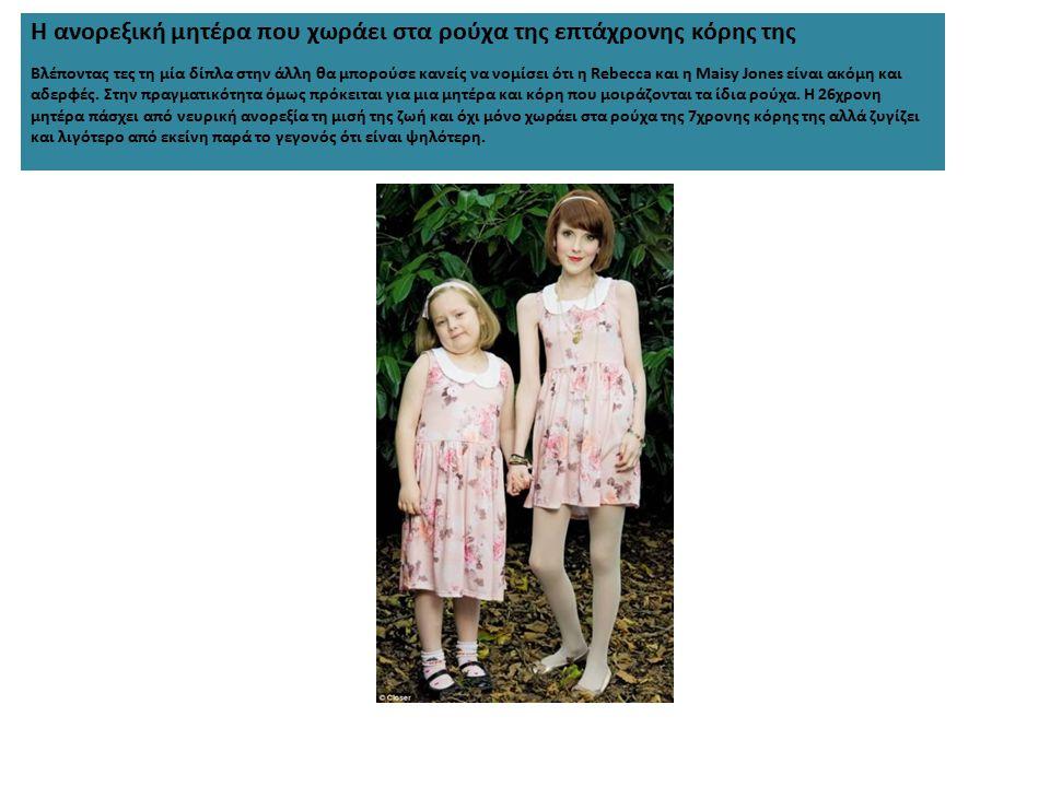 Η ανορεξική μητέρα που χωράει στα ρούχα της επτάχρονης κόρης της Βλέποντας τες τη μία δίπλα στην άλλη θα μπορούσε κανείς να νομίσει ότι η Rebecca και η Maisy Jones είναι ακόμη και αδερφές.