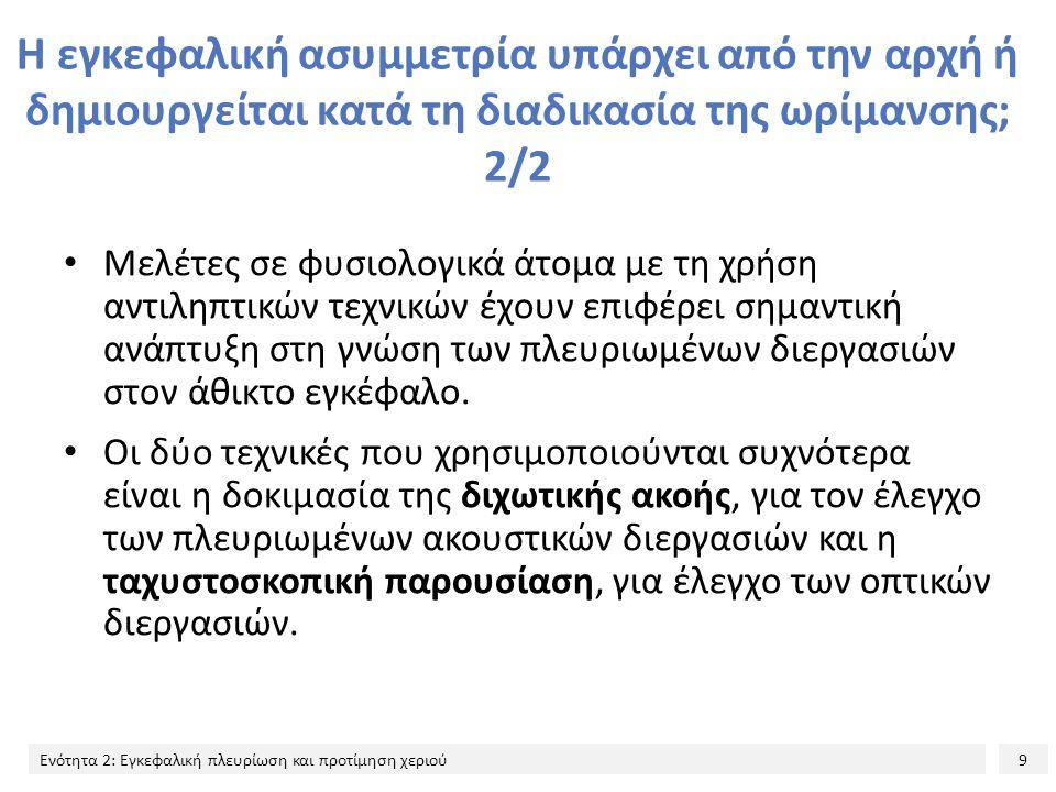 9 Ενότητα 2: Εγκεφαλική πλευρίωση και προτίμηση χεριού Η εγκεφαλική ασυμμετρία υπάρχει από την αρχή ή δημιουργείται κατά τη διαδικασία της ωρίμανσης;
