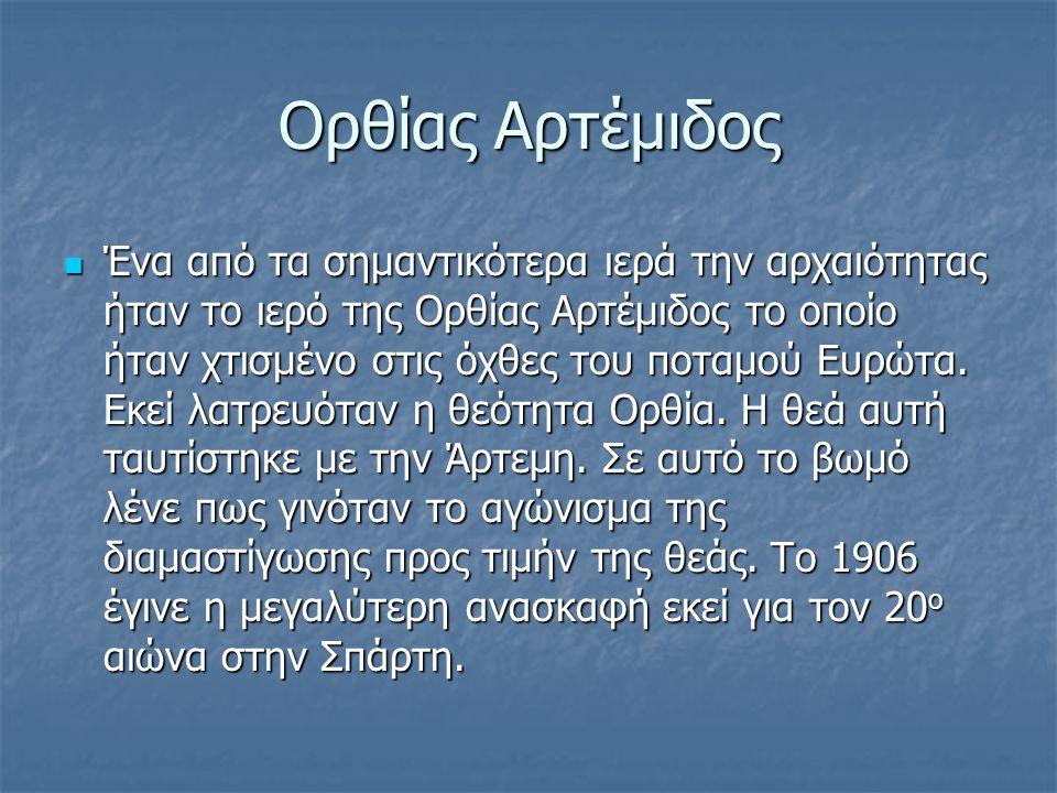 Ορθίας Αρτέμιδος Ένα από τα σημαντικότερα ιερά την αρχαιότητας ήταν το ιερό της Ορθίας Αρτέμιδος το οποίο ήταν χτισμένο στις όχθες του ποταμού Ευρώτα.