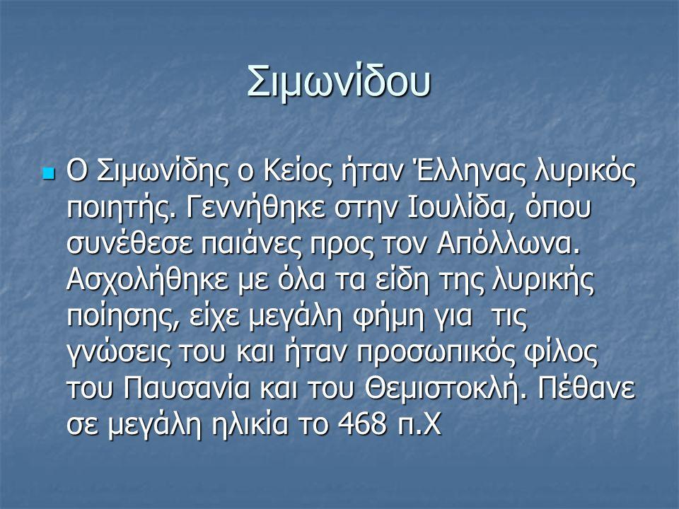 Σιμωνίδου Ο Σιμωνίδης ο Κείος ήταν Έλληνας λυρικός ποιητής.