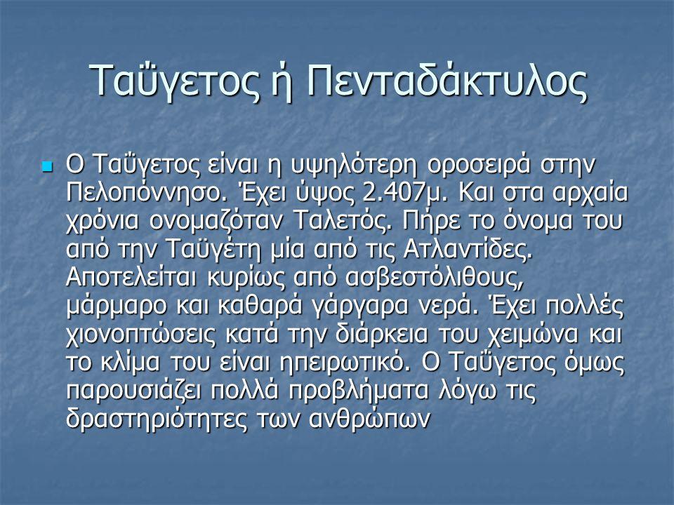 Ταΰγετος ή Πενταδάκτυλος Ο Ταΰγετος είναι η υψηλότερη οροσειρά στην Πελοπόννησο.