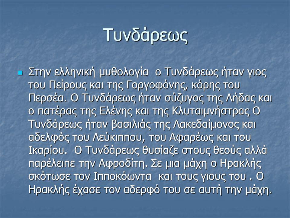 Τυνδάρεως Στην ελληνική μυθολογία ο Τυνδάρεως ήταν γιος του Πείρους και της Γοργοφόνης, κόρης του Περσέα.