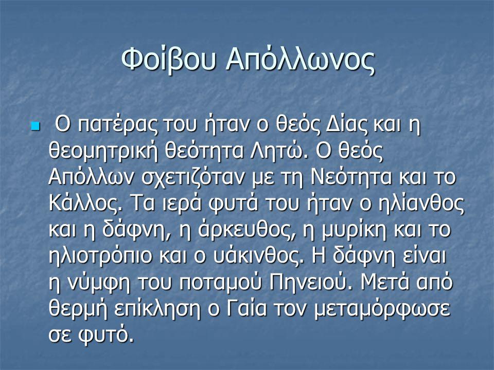 Φοίβου Απόλλωνος Ο πατέρας του ήταν ο θεός Δίας και η θεομητρική θεότητα Λητώ.