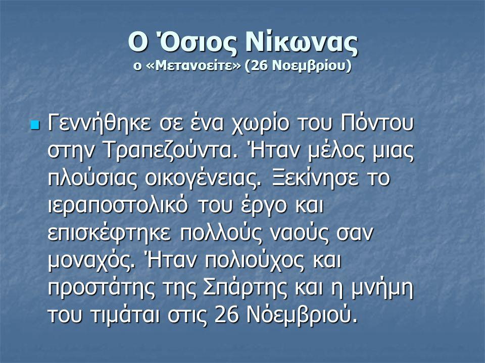 Ο Όσιος Νίκωνας o «Μετανοείτε» (26 Νοεμβρίου) Γεννήθηκε σε ένα χωρίο του Πόντου στην Τραπεζούντα.
