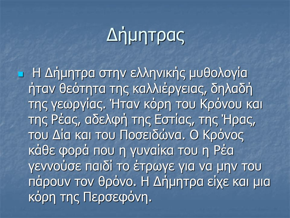 Δήμητρας Η Δήμητρα στην ελληνικής μυθολογία ήταν θεότητα της καλλιέργειας, δηλαδή της γεωργίας.
