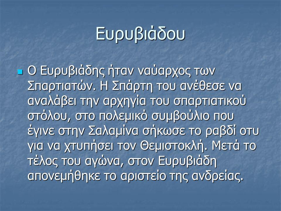 Ευρυβιάδου Ο Ευρυβιάδης ήταν ναύαρχος των Σπαρτιατών.