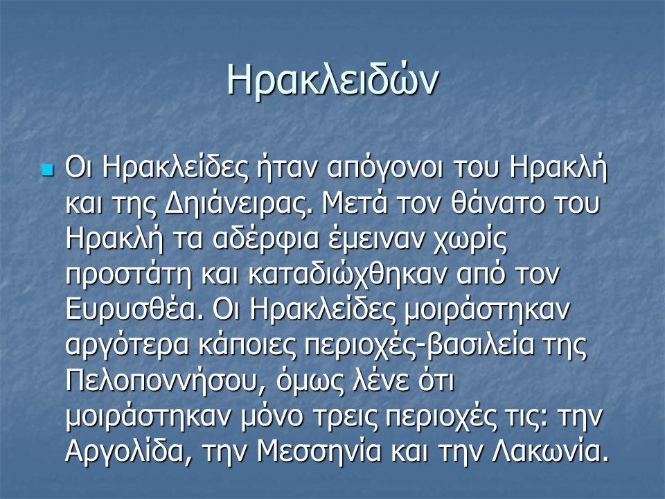 Ηρακλειδών Οι Ηρακλείδες ήταν απόγονοι του Ηρακλή και της Δηιάνειρας.