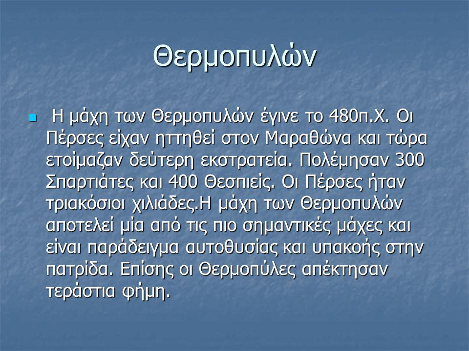 Θερμοπυλών Η μάχη των Θερμοπυλών έγινε το 480π.Χ.