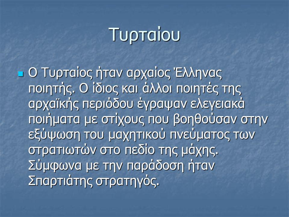 Τυρταίου Ο Τυρταίος ήταν αρχαίος Έλληνας ποιητής.