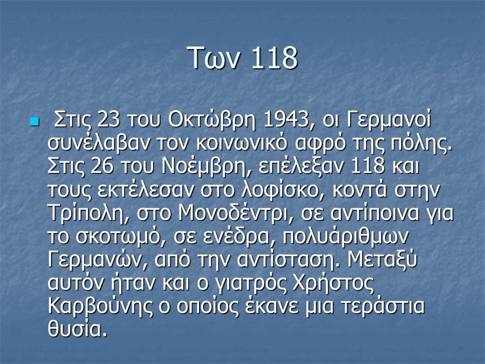 Των 118 Στις 23 του Οκτώβρη 1943, οι Γερμανοί συνέλαβαν τον κοινωνικό αφρό της πόλης.