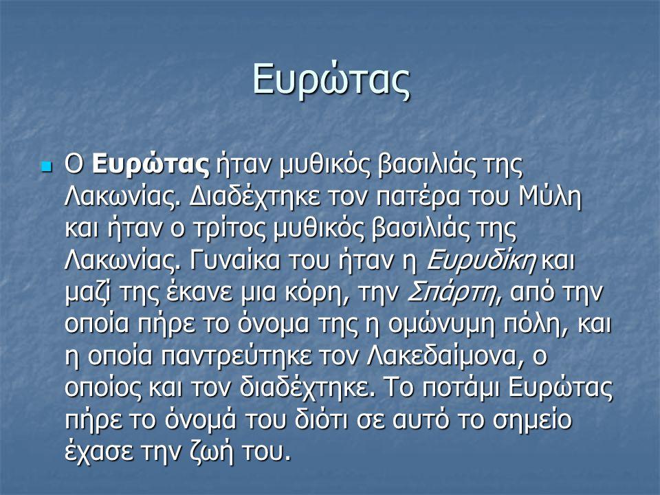 Ευρώτας Ο Ευρώτας ήταν μυθικός βασιλιάς της Λακωνίας.