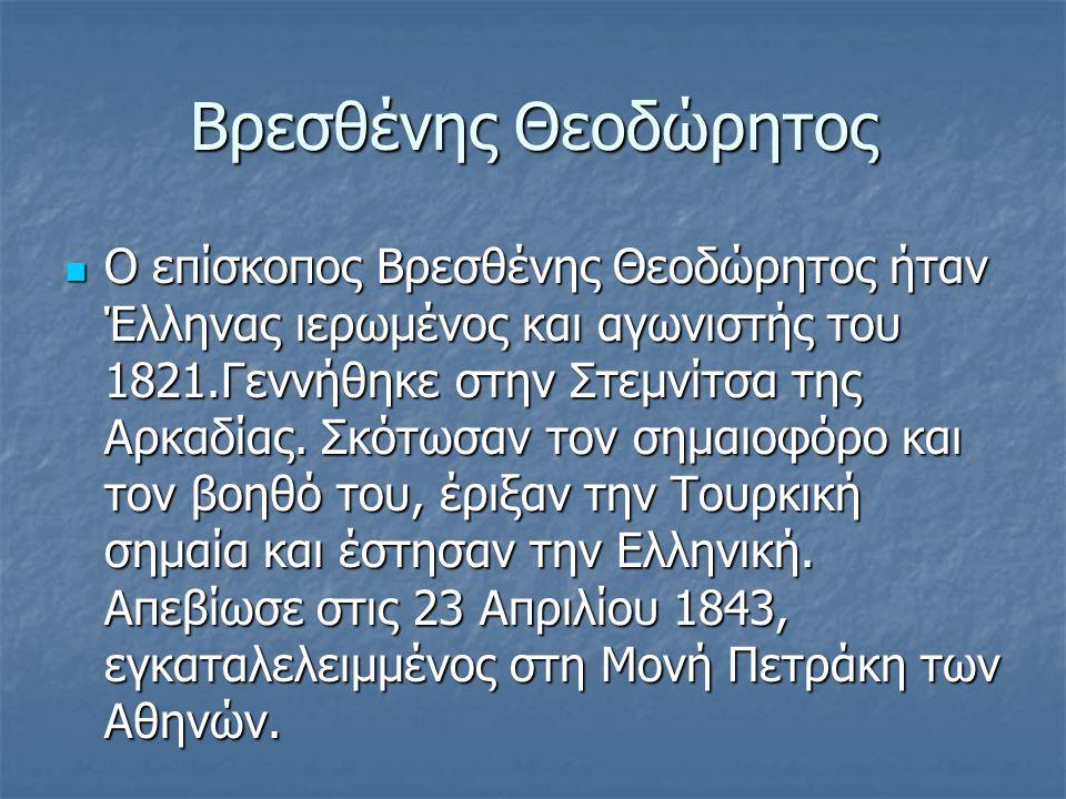 Βρεσθένης Θεοδώρητος Ο επίσκοπος Βρεσθένης Θεοδώρητος ήταν Έλληνας ιερωμένος και αγωνιστής του 1821.Γεννήθηκε στην Στεμνίτσα της Αρκαδίας.