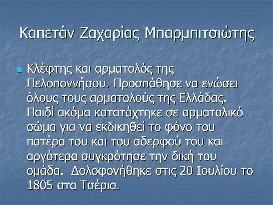 Καπετάν Ζαχαρίας Μπαρμπιτσιώτης Κλέφτης και αρματολός της Πελοποννήσου.