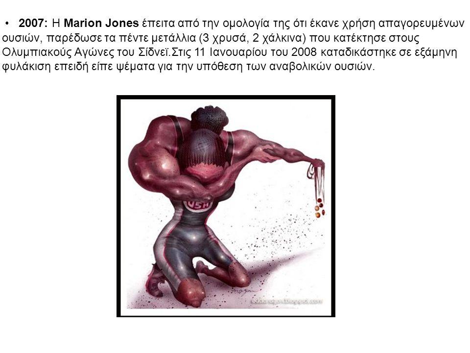 2007: Η Marion Jones έπειτα από την ομολογία της ότι έκανε χρήση απαγορευμένων ουσιών, παρέδωσε τα πέντε μετάλλια (3 χρυσά, 2 χάλκινα) που κατέκτησε στους Ολυμπιακούς Αγώνες του Σίδνεϊ.Στις 11 Ιανουαρίου του 2008 καταδικάστηκε σε εξάμηνη φυλάκιση επειδή είπε ψέματα για την υπόθεση των αναβολικών ουσιών.