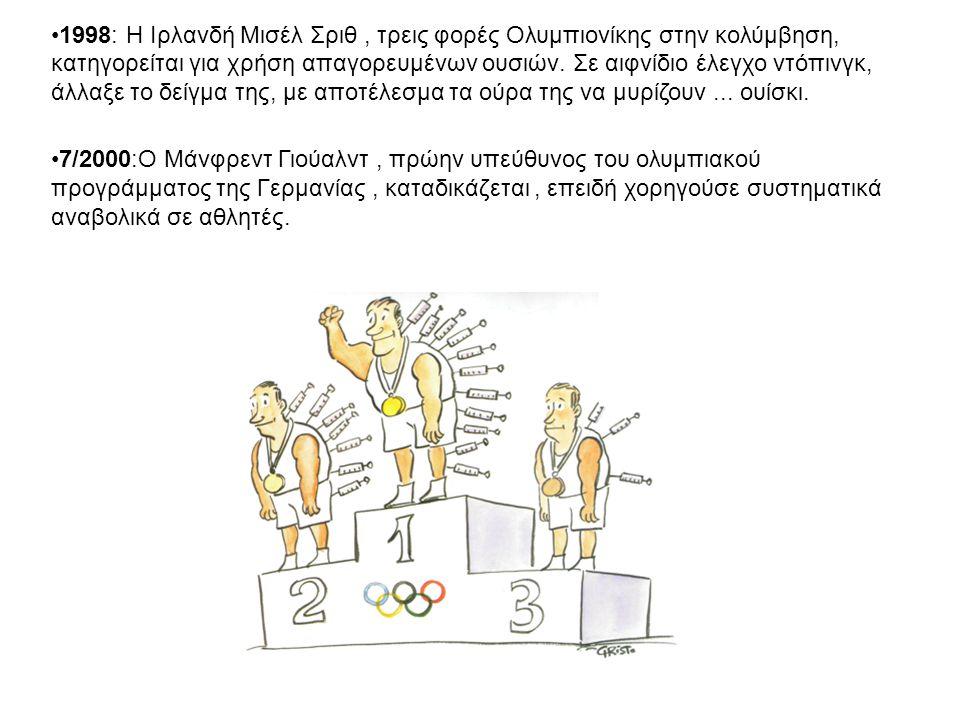 7/2000:Ο Μάνφρεντ Γιούαλντ, πρώην υπεύθυνος του ολυμπιακού προγράμματος της Γερμανίας, καταδικάζεται, επειδή χορηγούσε συστηματικά αναβολικά σε αθλητέ