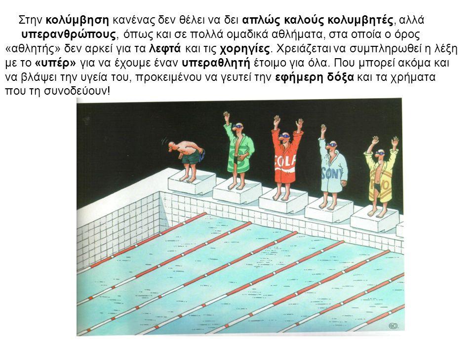 Στην κολύμβηση κανένας δεν θέλει να δει απλώς καλούς κολυμβητές, αλλά υπερανθρώπους, όπως και σε πολλά ομαδικά αθλήματα, στα οποία ο όρος «αθλητής» δεν αρκεί για τα λεφτά και τις χορηγίες.