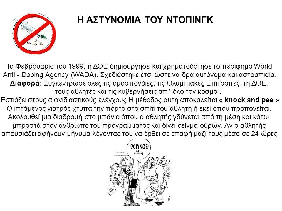 Το Φεβρουάριο του 1999, η ΔΟΕ δημιούργησε και χρηματοδότησε το περίφημο World Anti - Doping Agency (WADA). Σχεδιάστηκε έτσι ώστε να δρα αυτόνομα και α