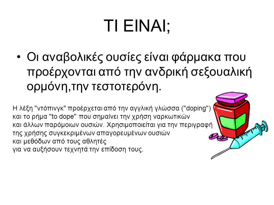 ΤΙ EINAI; Oι αναβολικές ουσίες είναι φάρμακα που προέρχονται από την ανδρική σεξουαλική ορμόνη,την τεστοτερόνη. Η λέξη