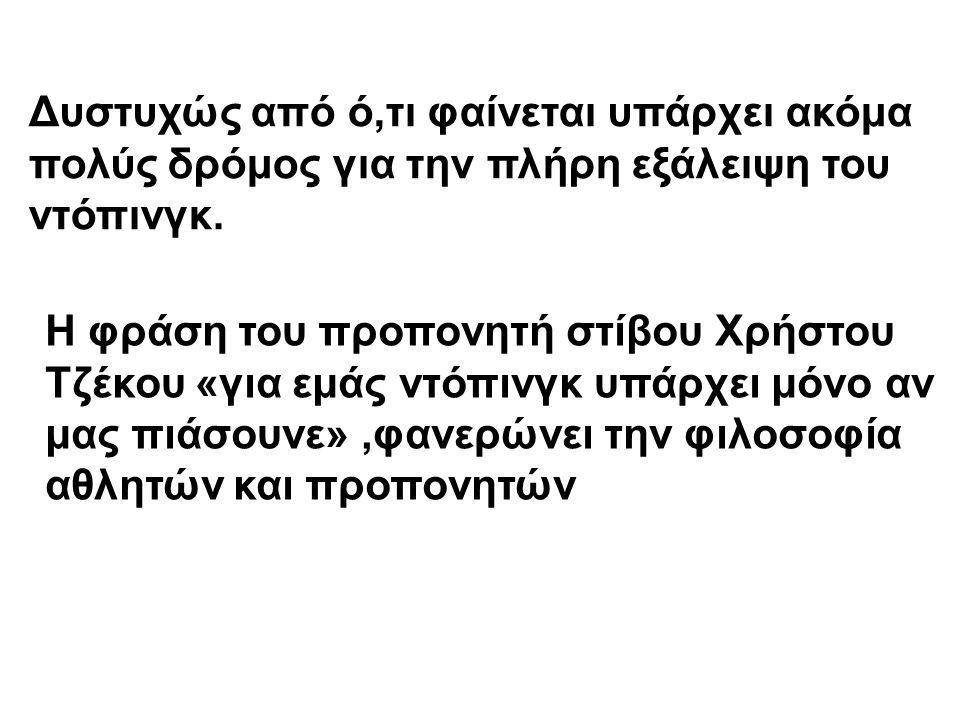 Η φράση του προπονητή στίβου Χρήστου Τζέκου «για εμάς ντόπινγκ υπάρχει μόνο αν μας πιάσουνε»,φανερώνει την φιλοσοφία αθλητών και προπονητών Δυστυχώς α