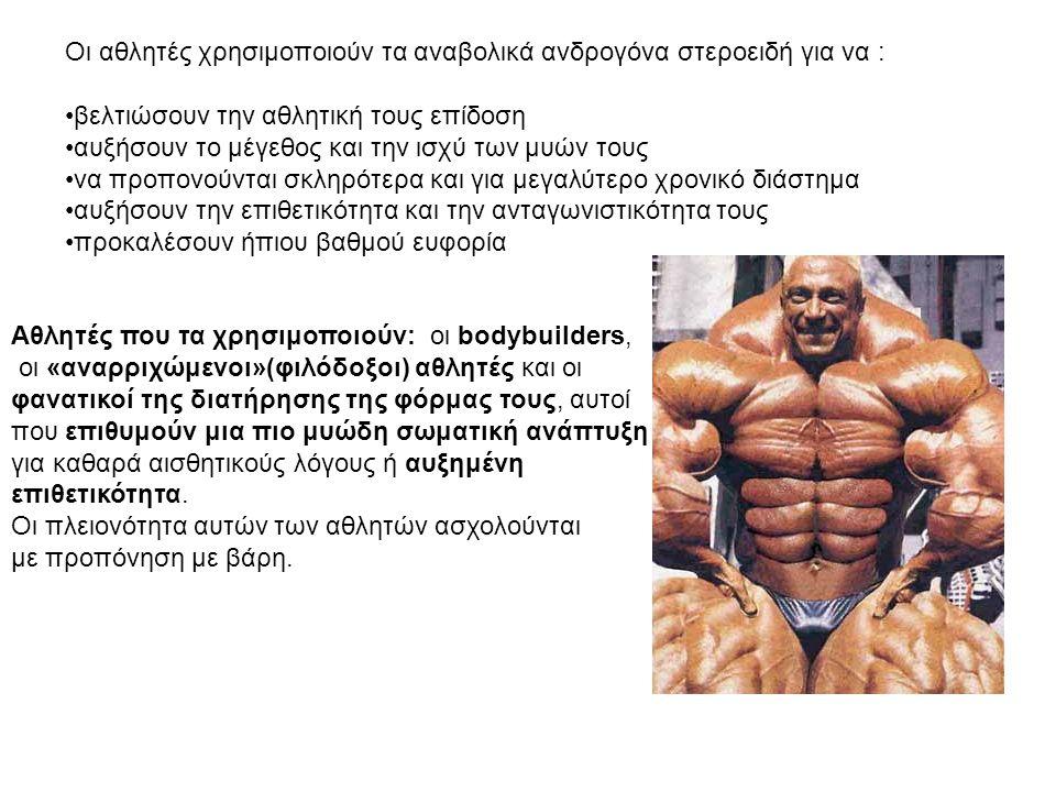 Οι αθλητές χρησιμοποιούν τα αναβολικά ανδρογόνα στεροειδή για να : βελτιώσουν την αθλητική τους επίδοση αυξήσουν το μέγεθος και την ισχύ των μυών τους
