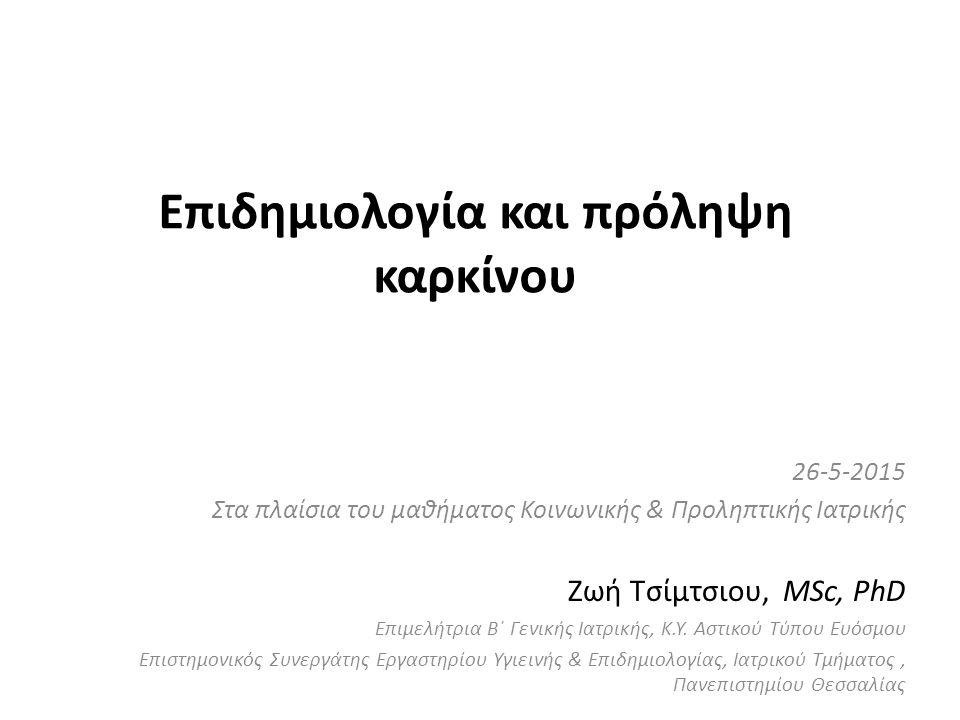 Επιδημιολογία και πρόληψη καρκίνου 26-5-2015 Στα πλαίσια του μαθήματος Κοινωνικής & Προληπτικής Ιατρικής Ζωή Τσίμτσιου, MSc, PhD Επιμελήτρια Β΄ Γενική