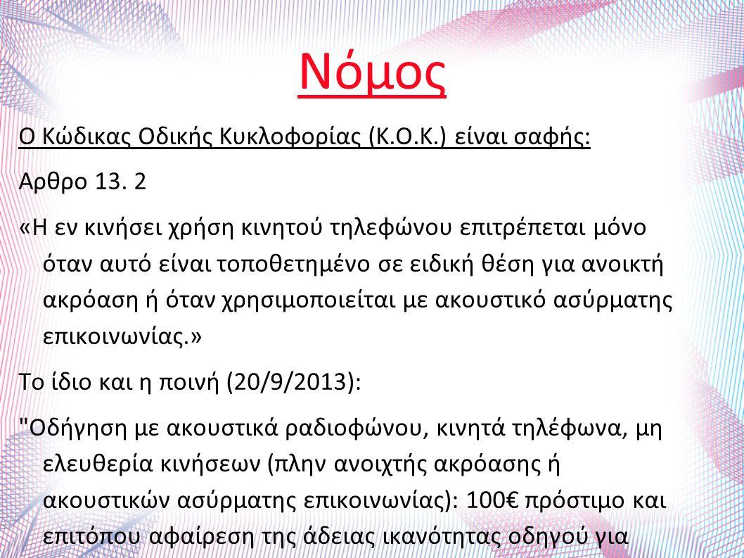 Νόμος Ο Κώδικας Οδικής Κυκλοφορίας (Κ.Ο.Κ.) είναι σαφής: Αρθρο 13. 2 «Η εν κινήσει χρήση κινητού τηλεφώνου επιτρέπεται μόνο όταν αυτό είναι τοποθετημέ