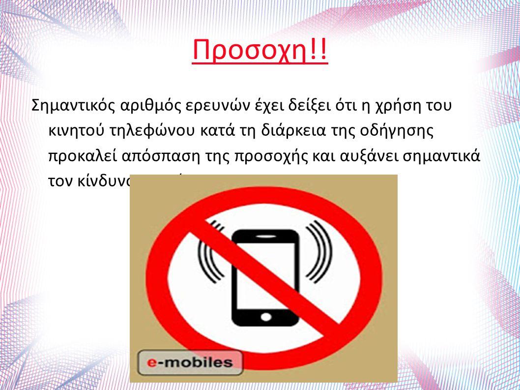 Προσοχη!! Σημαντικός αριθμός ερευνών έχει δείξει ότι η χρήση του κινητού τηλεφώνου κατά τη διάρκεια της οδήγησης προκαλεί απόσπαση της προσοχής και αυ